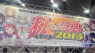 電撃文庫 秋の祭典2013